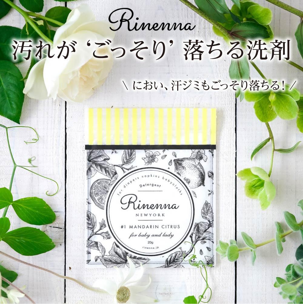 つけおきメインの洗濯用洗剤20g【Rinenna】