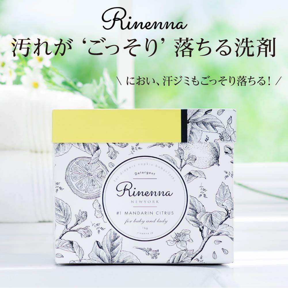 つけおきメインの洗濯用洗剤1.0kg【Rinenna】