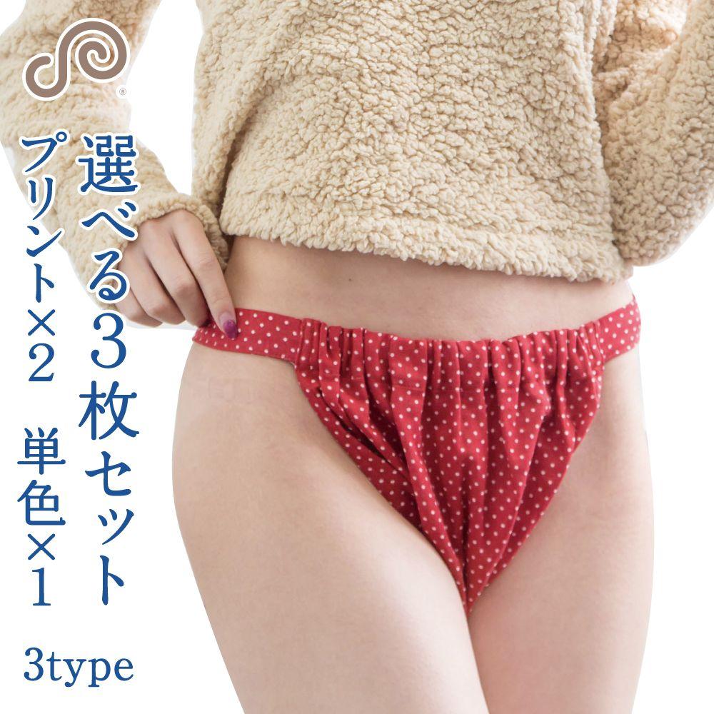 Sheepeaceショーツ [もっこふんどし]3枚セット(プリント2枚×単色1枚) 女性用 ふんどしパンツ