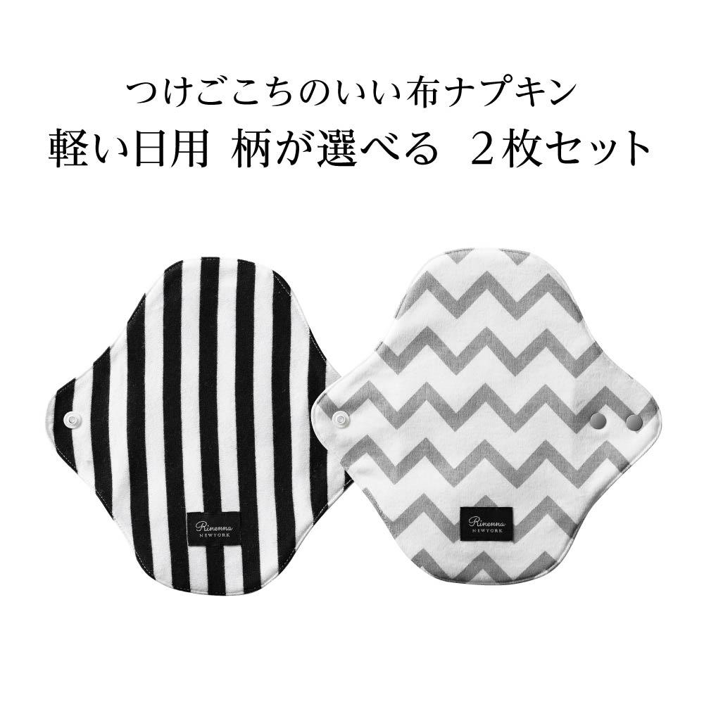 Rinenna布ナプキン 柄が選べる【軽い日用2枚セット】