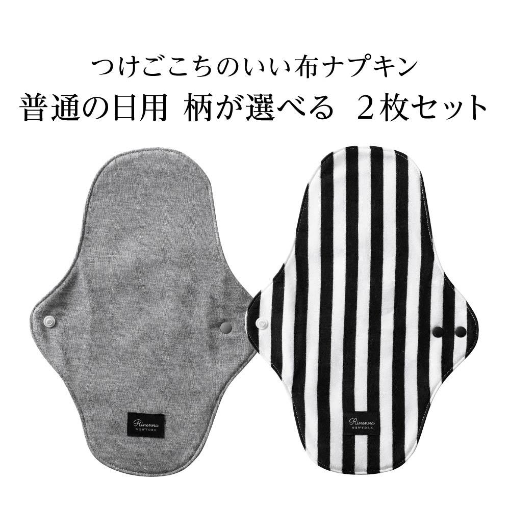 Rinenna布ナプキン 柄が選べる【普通の用2枚セット】