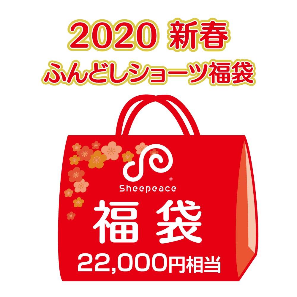 【1/6より順次発送】シーピース 2020新春福袋 レディース ふんどしパンツ 選べるサイズ 締め付けない下着 おすすめ 日本製 おしゃれふんどし  ふんどしショーツ 女性用