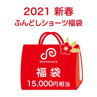 【1/5より順次発送】シーピース 2021新春福袋