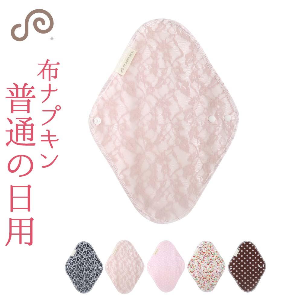 オリジナル布ナプキン/普通の日用