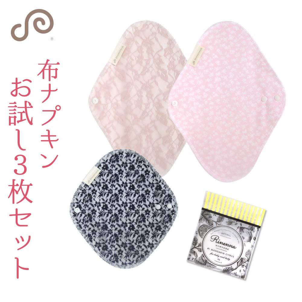 オリジナル布ナプキン/お試し3枚セット