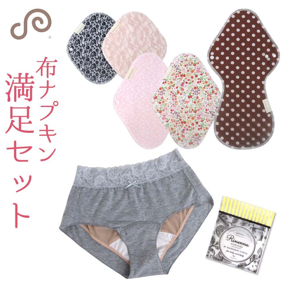 オリジナル布ナプキン【満足セット5枚+キャンディムーン+洗剤20g】
