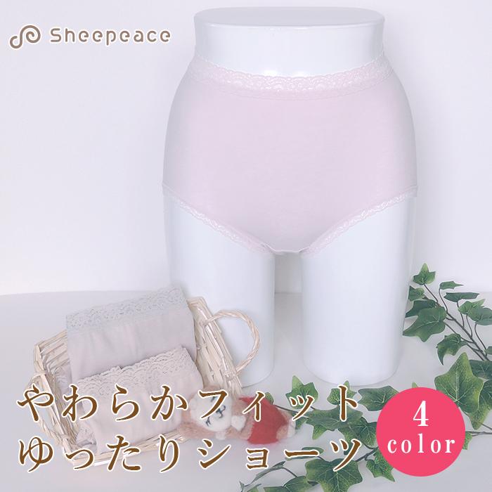 締め付けない下着 ゆったりショーツ【日本製】伸びる パンツ M~LLまで 3カラー