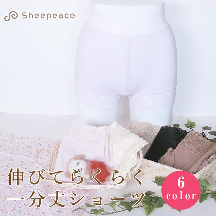 一分丈ショーツ 締め付けない下着 【日本製】抗菌防臭・消臭加工のアリアフレスカ加工綿使用