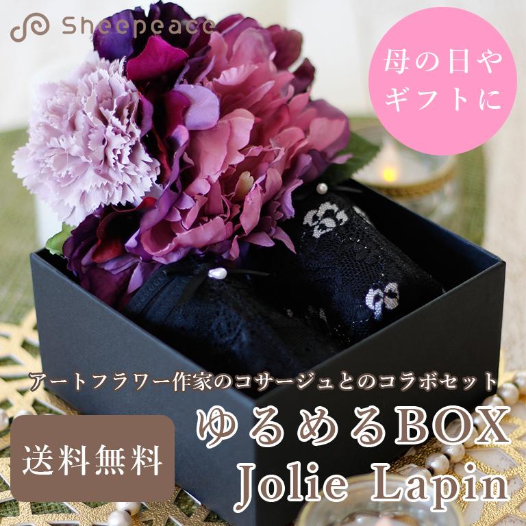 ゆるめるボックス Jolie Lapin(ジョリーラパン)ブラック+ホワイトフラワー&3wayコサージュのギフトセット!母の日にもオススメ