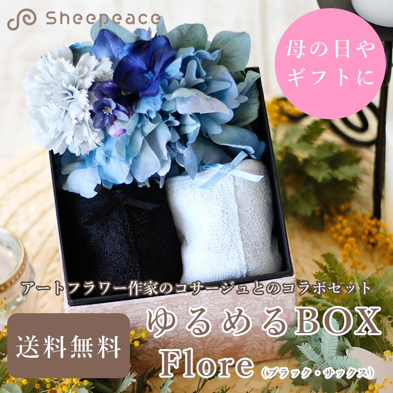ゆるめるボックス Flore(フローラ)ブラック+サックス&3wayコサージュのギフトセット!母の日にもオススメ