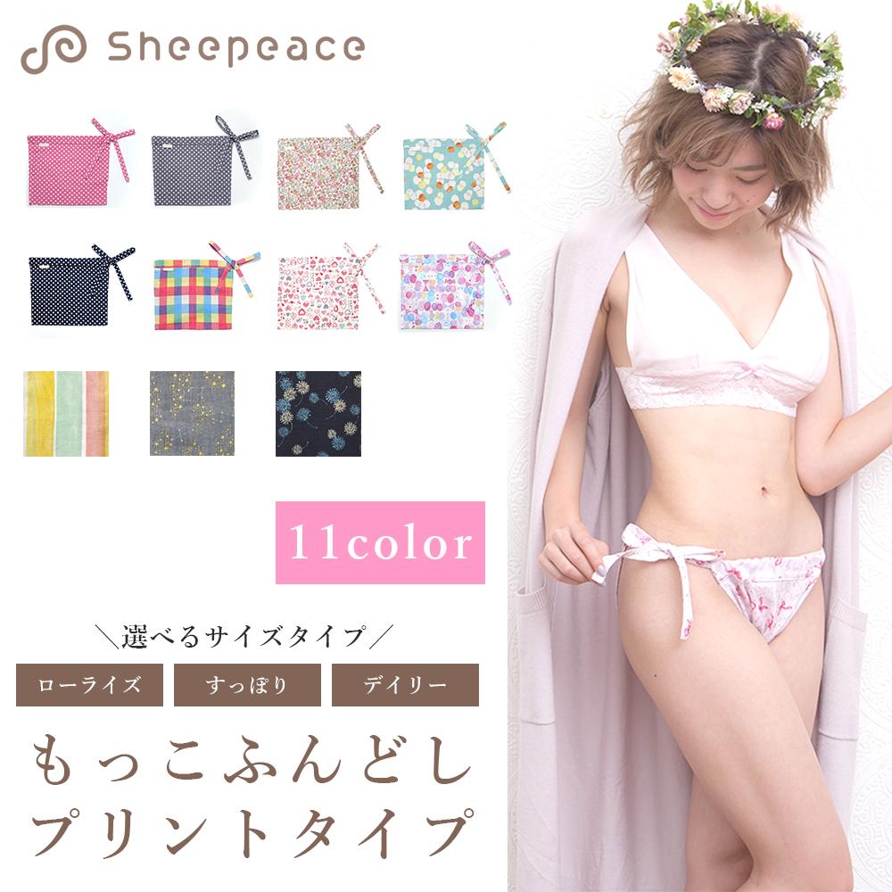 【女性用】ふんどしパンツ もっこふんどし プリントカラー(全13カラー、3サイズ)