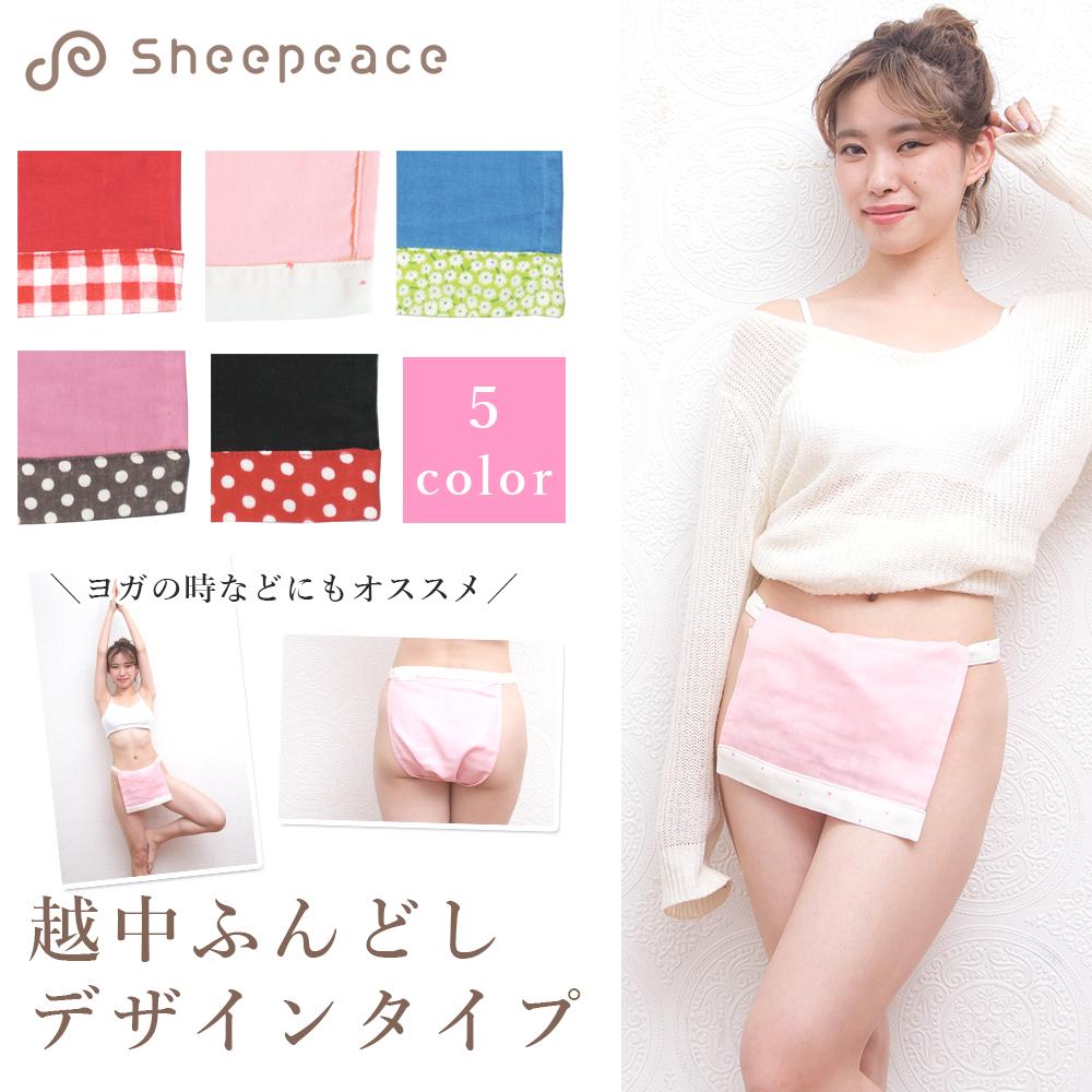 女性用 ふんどしパンツ 越中ふんどし レディース パンドルショーツ  妊活 日本製 ダブルガーゼ 綿 コットン100%  フリーサイズ