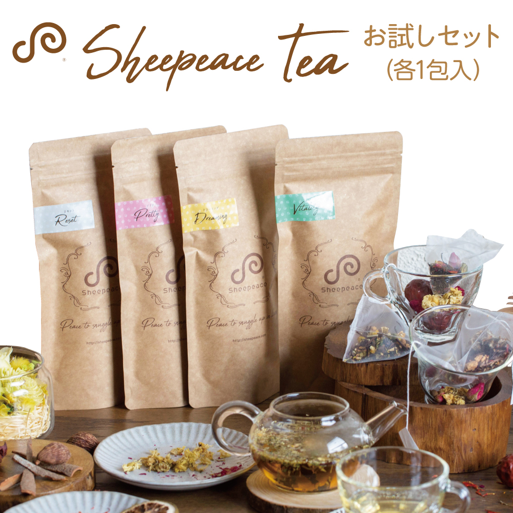 Sheepeace Tea オリジナル健康ブレンド茶(薬膳茶)お試しセット ティーバッグ 【カモミール/よもぎ/ジャスミン/月桃の4タイプ各1包入】