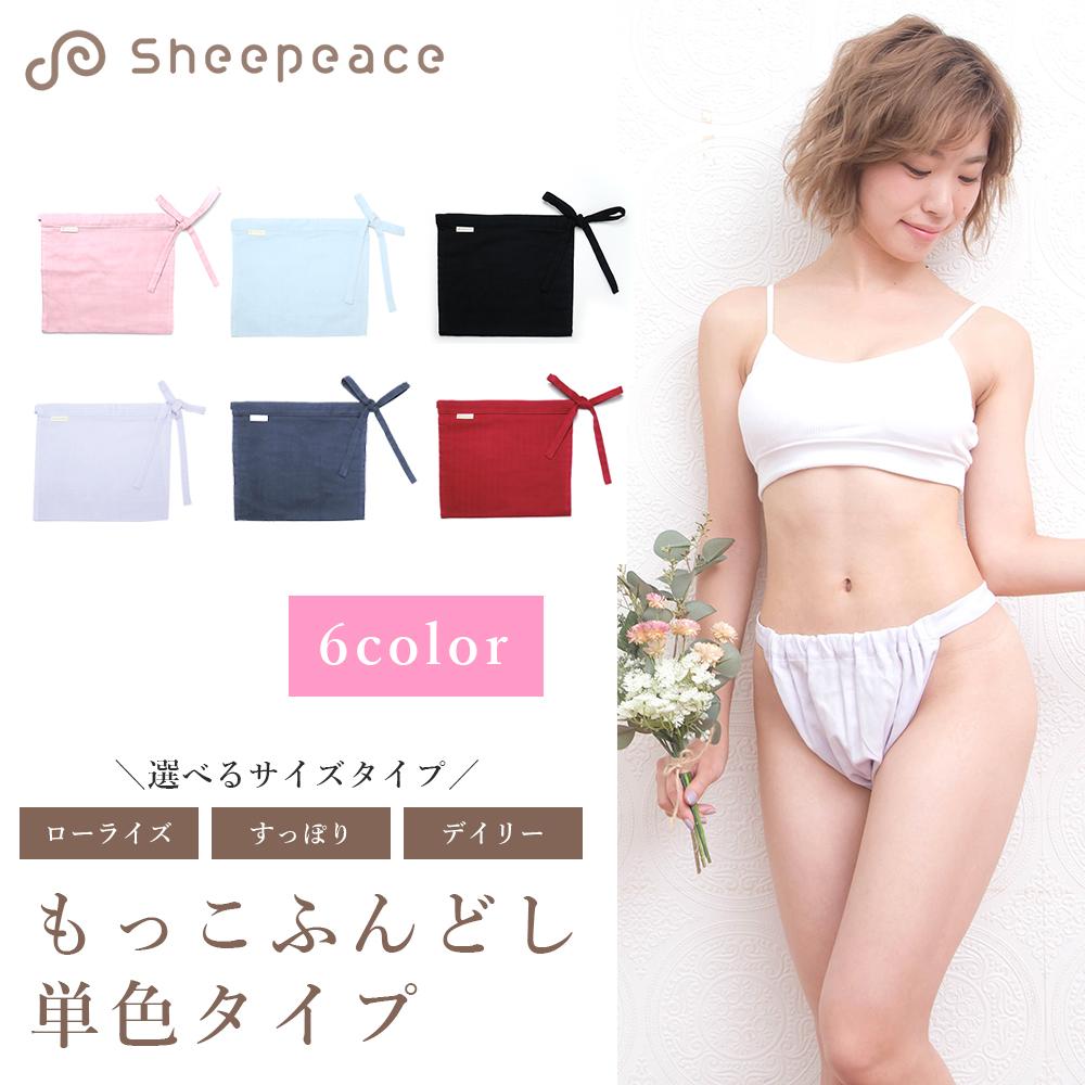 女性用 ふんどしパンツ 単色カラー  全3サイズ(ローライズ すっぽり デイリー)レディース おしゃれ もっこふんどし ダブルガーゼ 綿 コットン100% 日本製