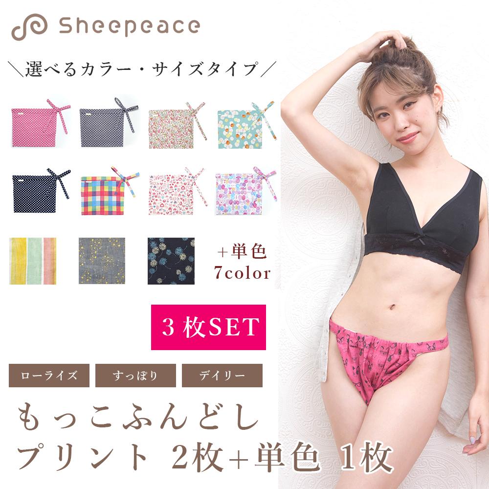 【女性用】3枚セット ふんどしパンツ プリント2枚&単色1枚