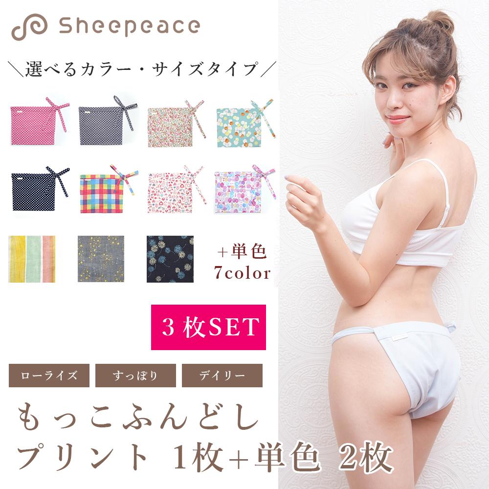 【女性用】3枚セット ふんどしパンツ プリント1枚&単色2枚
