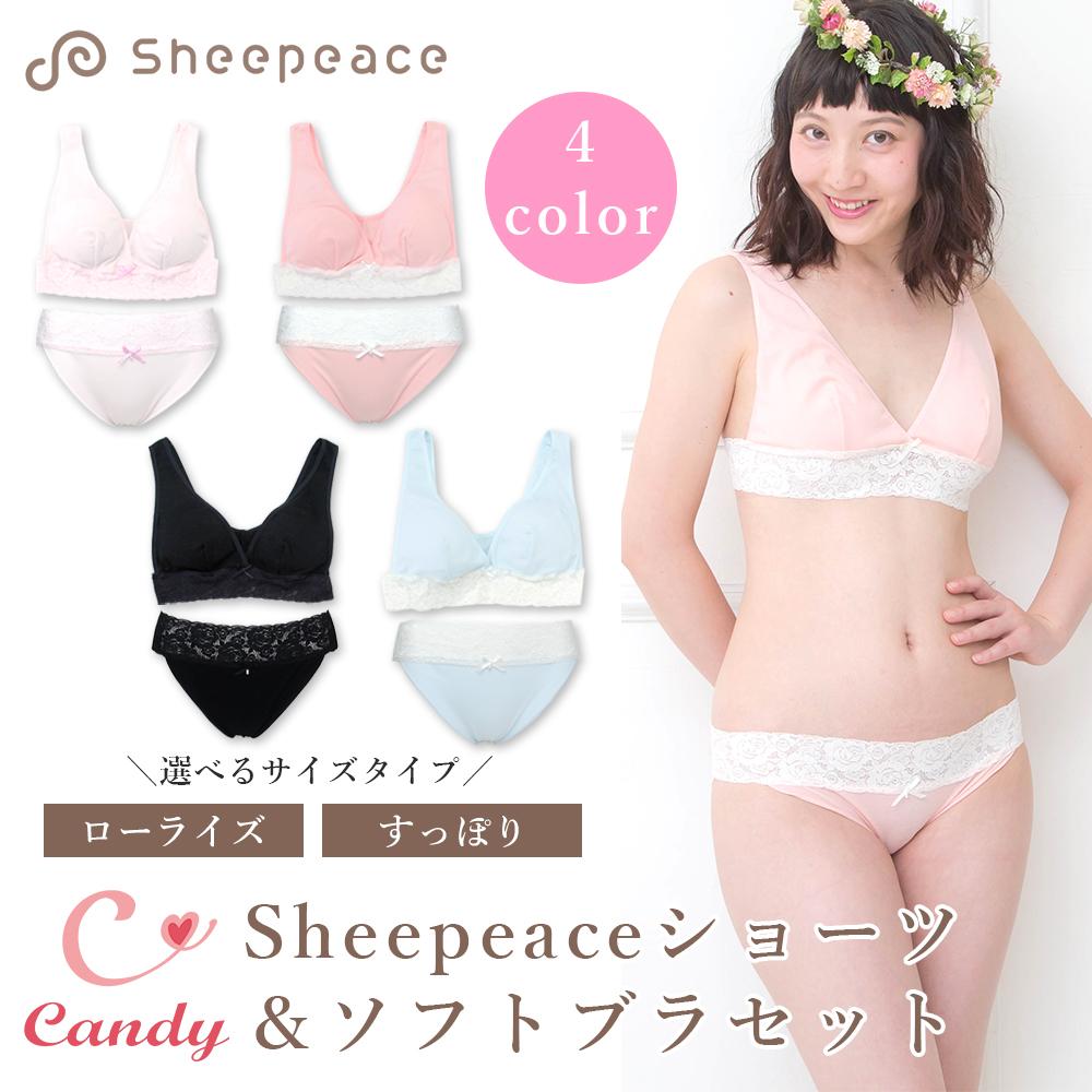 Sheepeace ソフトブラ&ふんどしショーツセット(キャンディ)