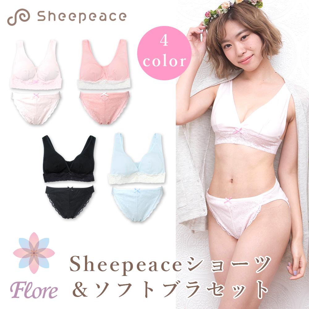 Sheepeace ソフトブラ&ふんどしショーツセット(フローラ)