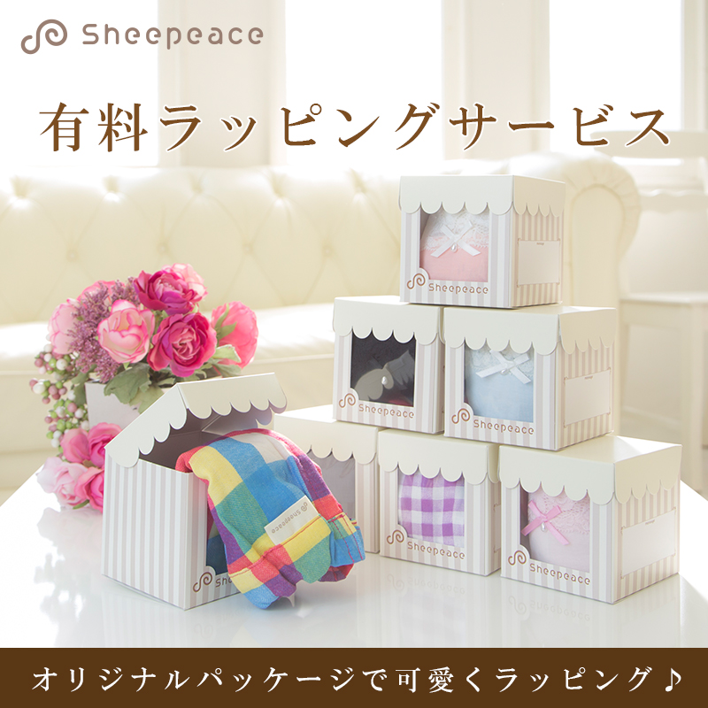 Sheepeace 有料ラッピングサービス