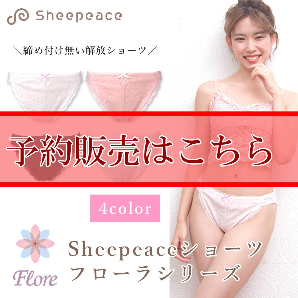 【予約販売】Sheepeaceショーツ★フローラシリーズ 締め付けない下着 ふんどし風ショーツ