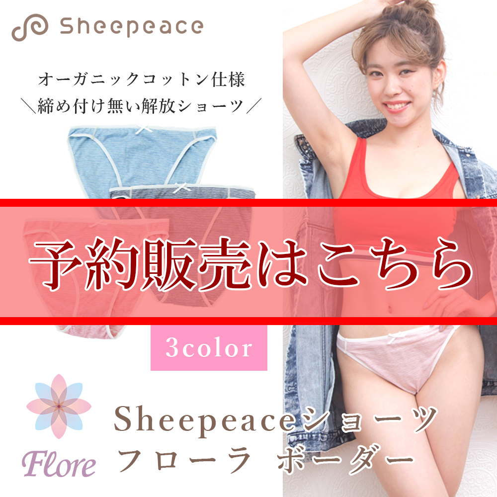 【予約販売】Sheepeaceショーツ★フローラボーダー 締め付けない下着 オーガニックコットン ふんどし風ショーツ