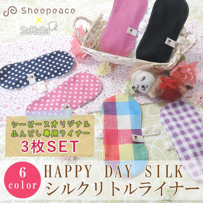 [3枚セット]布ナプキン【ふんどし専用】シルクリトルライナー(防水無し)