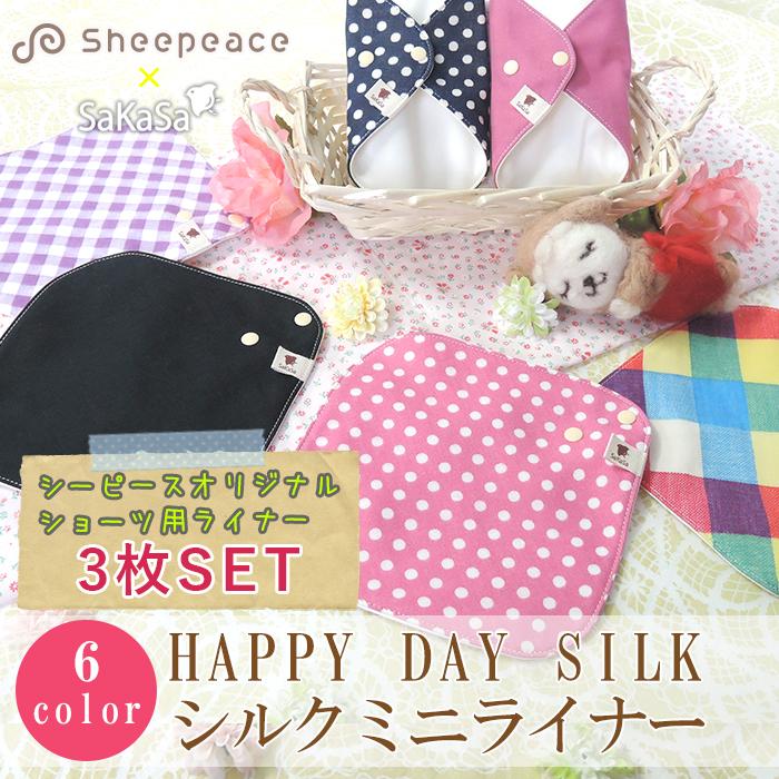 [3枚セット]布ナプキン シルクミニライナー(防水無し)